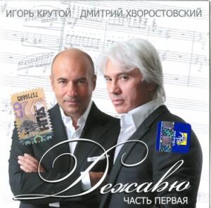 Igor Krutoy - Dmitri Hvorostovsky, baritone:  Deja vu - Part 1-Voices and Orchestra-Contemporary Vocal