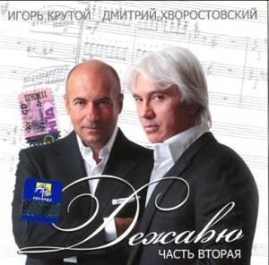 Igor Krutoy - Dmitri Hvorostovsky, baritone:  Deja vu - Part 2-Voices and Orchestra-Contemporary Vocal