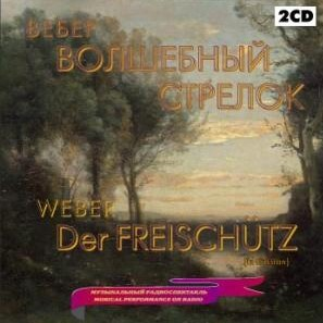"Weber Carl-Maria von ""DER FREISCHÜTZ"" (in Russian)-Voice, Choir and Orchestra-Opera Collection"