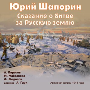 "Shaporin Yuri ""Legend of the battle for the Russian land""- A. Pirogov, bass-Voice and Choir-Oratorio"