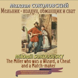 M. SOKOLOVSKY - The Miller who was a Wizard, a Cheat and a Match-maker-Opera-Opera & Vocal Collection