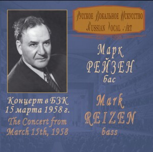 The Concert from the Great Hall of the Moscow Conservatory on March 15, 1958 - Mark Reizen, bass-Vocal and Piano-Vocal Recital