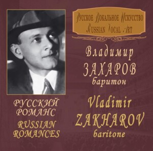 A. ARENSKY - A. ALYABYEV - M. BALAKIREV - Russian Romances - V. Zakharov, baritone-Vocal and Piano-Russe musique amoureux