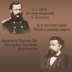 A. Naumov - E. Gorchakova - C. Cui. 18 poems of A. Tolstoy - M.Mussorgsky. Songs and Dance of Death-Vocal Collection