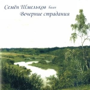 Semion Shmelkov, bayan - Evening love ditties-Bayan-Russian Virtuosos 21th century
