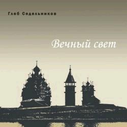 Gleb Sedelnikov - Eternal light-Audiobook