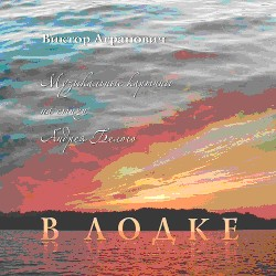 Viktor Agranovich -In the boat. Musical pictures on lyrics by A.Bely-Voices