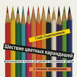 G. Sedelnikov - The march of coloured pencils. Piano plays for children in composer's performing (with notes)-Piano