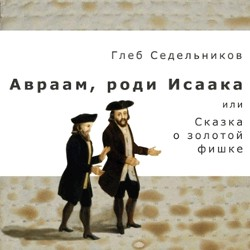 G. Sedelnikov - Abraham, give a birth to Isacco or Fairy-tale about the golden chip-Orchestral Works