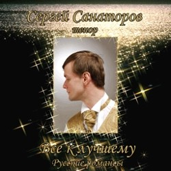 S. Sanatorov, tenor - All is to the good. Russian romances-Vocal and Piano-Vocal Collection