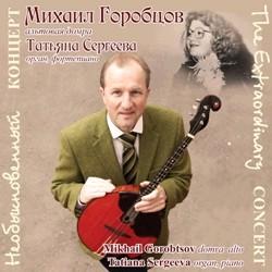 M. Gorobtsov, domra alto -T. Sergeeva, organ, piano  - The extraordinary concert-Organ