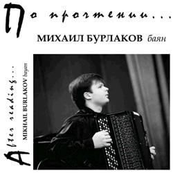 Mikhail Burlakov, bayan - After reading...-Accordion-Russian Virtuosos 21th century