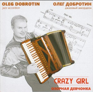 Oleg Dobrotin, jazz accordion - Crazy Girl-Jazz