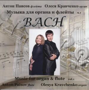 Bach - Music for organ and flute - Vol.1 - A.Paisov - O.Kravchenko-Organ-Russian Virtuosos 21th century