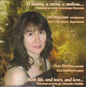 Zoya Shtylina, contralto - Both life and tears and love ...Romances on lyrics by Alexander Pushkin-Vocal Collection