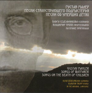 G.Mahler - Songs of Wayfarer - Songs on the Death of Children - O. Sedelnikova-Vocal and Piano-Russian Voices 21th century