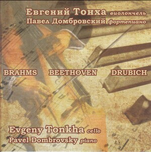 Brahms - Beethoven - Drubich - E.Tonkha, cello - P.Dombrovsky, piano-Russian Virtuosos 21th century