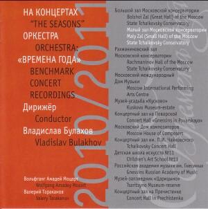 The Seasons Chamber Orchestra - V. Bulakhov, conductor - W.A.Mozart - V.Tarakanov-Chamber Orchestra