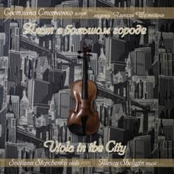 Svetlana Stepchenko - Viola in the City - Music by Alexey Shelygin-Viola