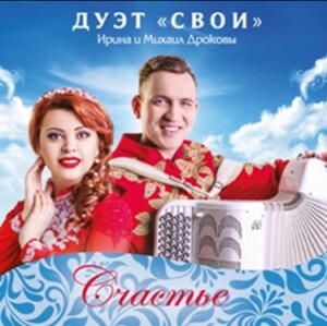 Folk Duo - Not alien - Happiness - Irina and Mikhail Drokovs-Songs from Russia