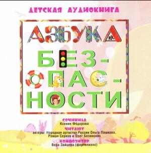 """Children's audiobook """"ABC Security"""" - Spoken Word with Piano by O.Pashkova - R.Serkov -O. Bezinskikh - V. Zaitseva, piano -Spoken Word with Piano-Music for Children"""