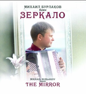 The Minor - Mikhail Burlakov, bayan: F.F. CHOPIN - E. PODGAITS - A. KHOLMINOV - V. ZOLOTAREV -Bayan-Accordion Recital