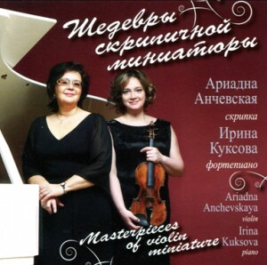 Masterpieces of violin miniature -  A. Anchevskaya, violin - I. Kuksova, piano: E. ELGAR - I. FROLOV - M.M. PONCE - S.S. PROKOFIEV -Piano and Violin-Chamber Music