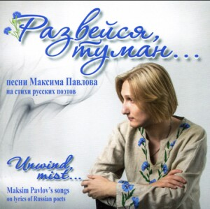 Unwind, mist ... - Marsim Pavlov's songs on lyrics of Russian poets - Maxim Pavlov, tenor - R. Kostanyan, piano-Vocal and Piano-Romances and Songs