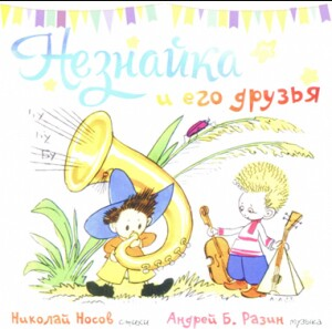 Dunno and his Friends (Neznayka) - -Voice and Ensemble-Music for Children