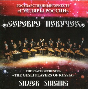 "SILVER SINGINS - The State Orchestra ""The Gusli Players of Russia"" -Voices and Orchestra-Folk Songs"