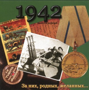 The Russian songs of the War Years 1942, Vol. 1-Choir and Orchestra-Wartime Music