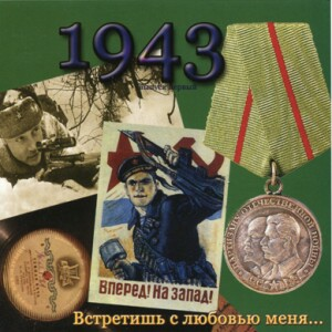 The Russian songs of the War Years 1943, Vol. 1-Choir and Orchestra-Wartime Music