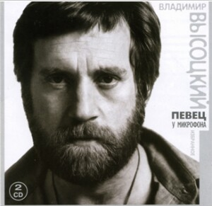 "Vladimir Vysotsky - ""Pevets u mikrofona"". Izbrannoye-Voice and Guitar-Bard`s Songs"