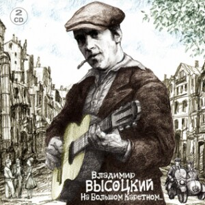 Vladimir Vysotsky -  Na Bol'shom Karetnom-Voice and Guitar-Bard`s Songs