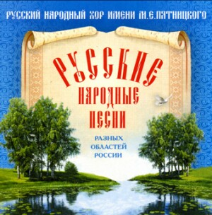 Pyatnitskiy Russian Folk Choir - Russian folk songs of different regions of Russia-Choir-Russian Folk Music