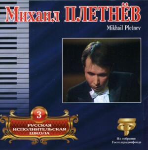 Mikhail Pletnev - Piano Concertos - Mendelssohn-Bartholdy - Beethoven. Vol. 3-Piano and Orchestra-Piano Concerto