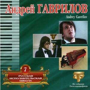 Andrei Gavrilov - Piano Concertos - J.S. Bach - Chopin.  Vol. 7-Piano and Orchestra-Piano Concerto