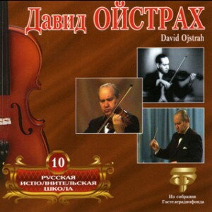 David Oistrakh - Violin Concerto - Kreisler - Schubert - J.S. Bach - Corelli - Tchaikovsky.  Vol. 10-Violin and Orchestra-Violin Concerto