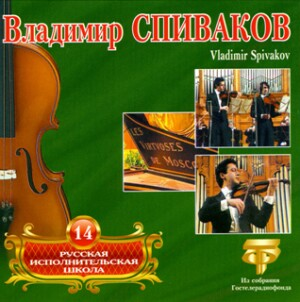 Vladimir Spivakov - Albinoni  -  Mozart -  J.S. Bach - Vol. 14-Violin and Orchestra-Chamber Music