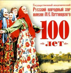 """Pyatnitskiy Russian Folk Choir -  """"100 years""""-Choir-Ruská lidová hudba"""