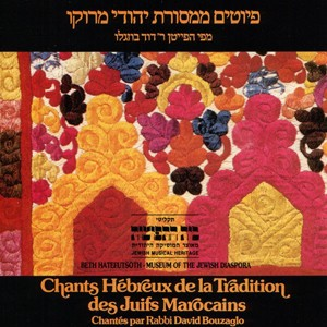Chants Hebreux de la Tradition des Juifs Marocains-Traditional-Jewish Music