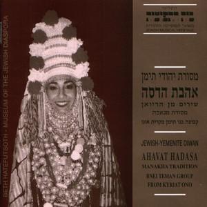 Ahavat Hadasa: Manakha Tradition (Songd Of The Jewish - Yemenite Diwan)-World Music