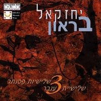 Yehezkel Braun - 3 Piano Trios - Amber Trio Jerusalem-Piano-Jewish Music