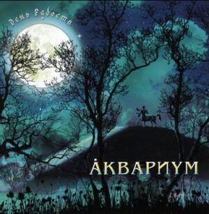 Akvarium - Day of joy (Den' Radosti)-Voice and Band-Russian Rock, Pop