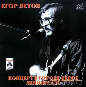 Egor Letov - Kontsert v Gorode-Geroe Leningrade-Songs-Rock and Roll