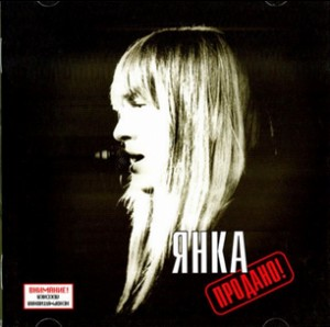 Janka - SOLD 1989-Punk-Rock