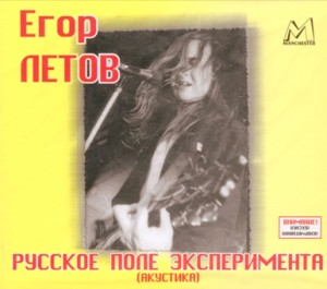 Yegor Letov - Russkoye Pole Eksperimenta-Voice and Guitar-Rock and Roll