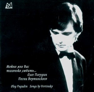 Oleg Pogudin - Mozhno Mne Vas Tikhonko Lyubit...- Songs by Vertinsky-Vocal and Piano-Chanson