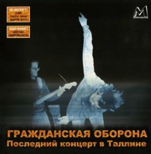 GRAZHDANSKAYA OBORONA - Posledniy kontsert v Talline-Punk-Rock and Roll