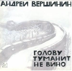 Andrey Vershinin - Golovu tumanit ne vino -Songs-Russian Pop music
